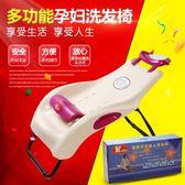 孕婦洗頭椅老人洗頭躺椅兒童洗頭床家用成人洗頭椅可折疊WY