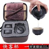 創意陶瓷快客杯一壺二杯功夫茶具便攜旅行茶具套裝家用茶壺杯整套