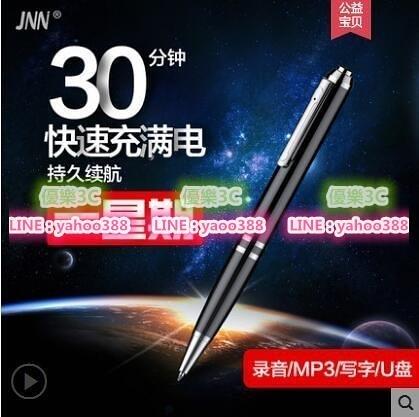 【3C】筆形寫字錄音筆專業高清遠距降噪取證超小聲控微型迷妳隱形竊聽 4G 8G