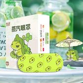 全館83折日本旅行青蛙蒸汽眼罩女熱敷舒緩解黑眼圈眼疲勞加熱發熱護眼貼男
