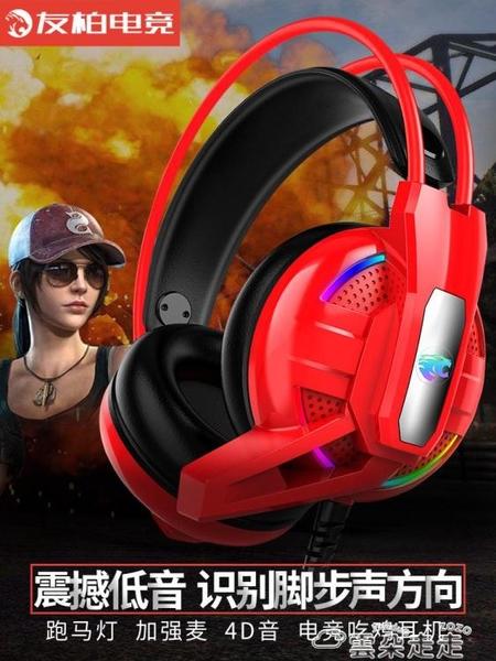 耳麥友柏A12電腦耳機頭戴式網咖筆記本手機重低音電競游戲學習耳麥 雲朵