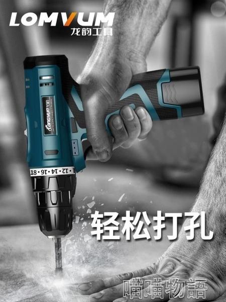 電鑽 12V鋰電鑽充電式手鑽小手槍鑽電鑽多功能家用電動螺絲刀電轉【快速出貨】