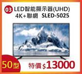 03 LED多媒體液晶顯示器 50型