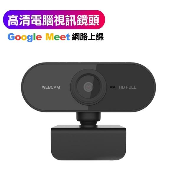 免驅動 電腦視訊鏡頭 內建麥克風 電腦鏡頭 視訊鏡頭 網路攝影機 直播鏡頭