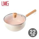 【LMG】日式捶紋雪平鍋(象牙白)22CM(附蓋)