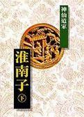 淮南子(下)-神仙道家