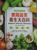 【書寶二手書T6/養生_YGL】實用蔬果養生大百科_《健康大講堂》編委會