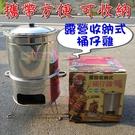 【JIS】K051 台製不鏽鋼桶仔雞 桶仔雞爐(含內桶) 附深盤 可煮湯 悶烤爐 烤雞桶 中秋烤肉