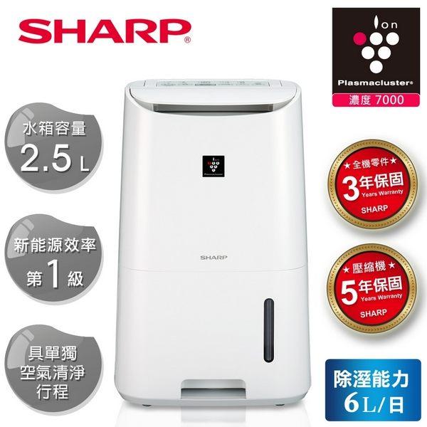 福利品★賠錢出清【SHARP 夏普】 6L自動除菌離子清淨除濕機