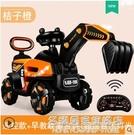 兒童挖掘機工程車男孩玩具車可坐人超大號可坐遙控挖土機電動挖機NMS【名購新品】