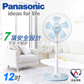 Panasonic國際牌 12吋 節能電風扇【F-L12BMS】