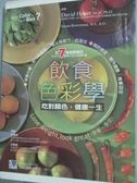 【書寶二手書T8/養生_ILU】飲食色彩學 : 吃對顏色,健康一生_David Heber