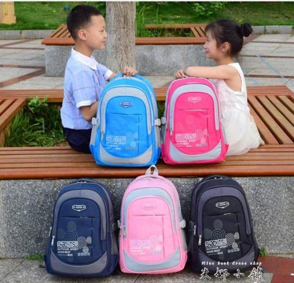 兒童小學生書包男生女1-3-4-6年級定制印logo男孩子校園6-12周歲〖米娜小鋪〗