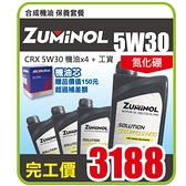 ZUMINOL 氮化硼 CRX 5W30 小保養套餐加送【15項保養檢查】