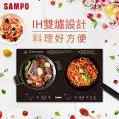 SAMPO 聲寶微電腦雙口IH電磁爐KM-VA14GM