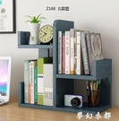 簡易小書架桌面辦公家用置物架桌上簡約學生書櫃多層大空間收納架 雙十二全館免運
