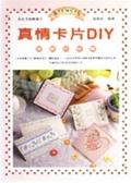 (二手書)美術才藝叢書(7):真情卡片DIY