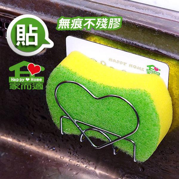 【家而適】不銹鋼菜瓜布水槽放置架