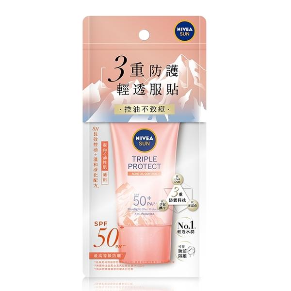 妮維雅三重防護輕透防曬凝乳 控油不致痘  喜瑪拉雅岩鹽 SPF50+ 40ML