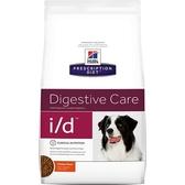 【寵物王國】希爾思i/d消化系統護理犬處方8.5磅