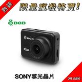 【送32G+】 DOD FS360 SONY感光元件 行車記錄器 (公司貨)
