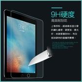 蘋果 iPad 9.7 iPad Por Air2 Air 2/3/4 平板鋼化膜 9H 玻璃貼 保護貼 螢幕玻璃貼 AE