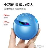 無線藍芽音箱超重低音炮大音量小型便攜式迷你家用戶外手機微信收錢提示音響 新年禮物