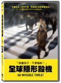 全球隱形殺機DVD