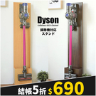Dyson 置物架 收納 吸塵器架【L0010】Dyson無線手持式吸塵器掛架(不含吸塵器) MIT台灣製 收納專科