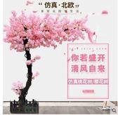 仿真櫻花樹許愿樹婚慶裝飾樹假櫻花樹大型酒店商場裝飾桃花 【特惠免運】