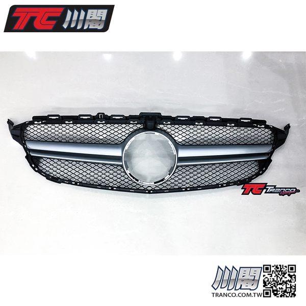 BENZ W205水箱罩 C180 C200 C250 C300 C43 C63樣式 一線星 銀色 現貨供應 TRANCO 川閣