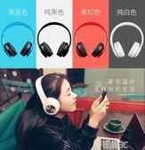 頭戴式耳機  B3無線藍芽耳機頭戴式手機電腦通用重低音插卡音樂游戲耳麥 玩趣3C