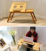 筆記本桌床上用可折疊升降宿舍簡易學生小書