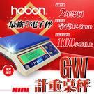 秤 磅秤 電子秤  GW計重秤 保固2年 免運費