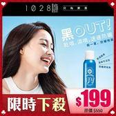 1028 輕一夏防曬噴霧 100ml【BG Shop】