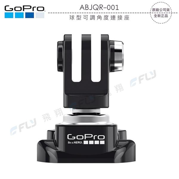 《飛翔3C》GoPro ABJQR-001 球型可調角度連接座〔公司貨〕轉接扣 HERO5 HERO 5 Session