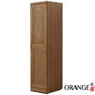【采桔家居】威廉 時尚1.5尺實木單吊衣櫃/收納櫃