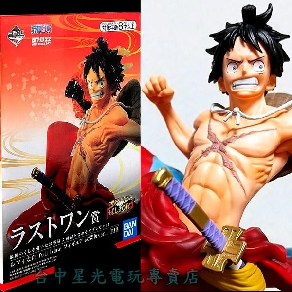 【最後賞】 一番賞 航海王 FULL FORCE 魯夫太郎 full blow 模型 武裝色ver. 【台中星光電玩】