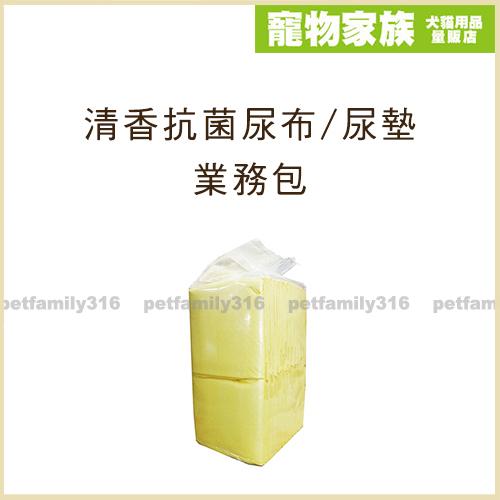 寵物家族-【4包免運組】清香抗菌尿布/尿墊業務包-各規格可選