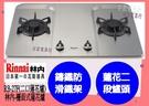 (全省原廠安裝)(能源效率2級)林內檯面爐 林內瓦斯爐 RB-27F (不鏽鋼)檯面式瓦斯爐 蓮花二口瓦斯爐.