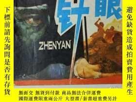 二手書博民逛書店罕見針眼,連環畫Y218422 廣東省新華書店發行 出版1983