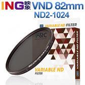 【24期0利率】STC VND ND2~1024 82mm 可調式減光鏡 VARIABLE ND 82