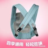 兒童背帶 嬰兒背帶前抱式 簡易輕便多功能寶寶背巾小孩子抱袋四季通用0-3歲 童趣潮品