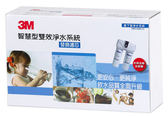 【3M創意生活】3M DWS6000-ST智慧型雙效軟水淨水系統替換濾心組