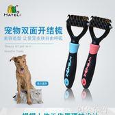 寵物梳子 哈特麗寵物用品犬貓泰迪金毛脫毛狗毛打結狗狗開結梳子雙面開結刀 阿薩布魯