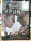 挖寶二手片-P01-063-正版DVD-電影【裸愛殺機】克莉絲汀史都華 克蘿伊塞凡妮(直購價)