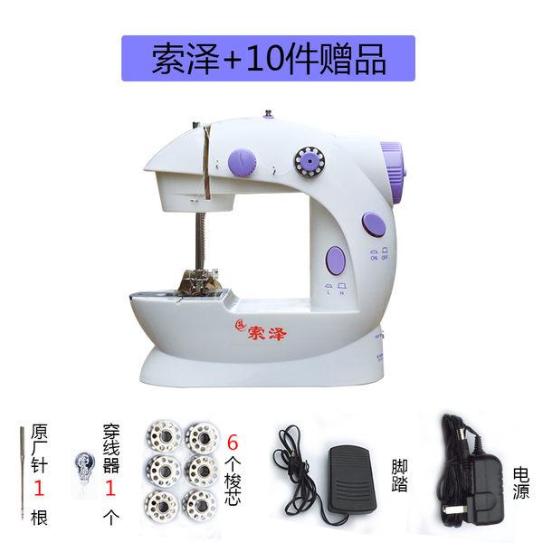(交換禮物 創意)聖誕-台式家用電動多型縫紉機