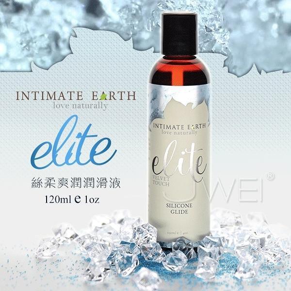 969情趣~美國Intimate-Earth.Elite 絲滑爽潤矽基潤滑液-120ml