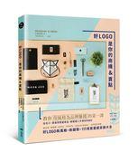 (二手書)好LOGO是你的商機&賣點:用風格為品牌賺錢,從名片、提袋到周邊商品,都是..