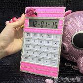 鑚計算機水鑚計算器貼鑚鑲鑚滿鑚計算器白色個性創意水晶帶鑚 晴天時尚館